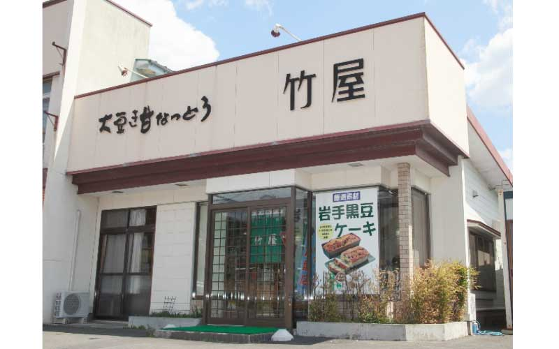 有限会社竹屋製菓