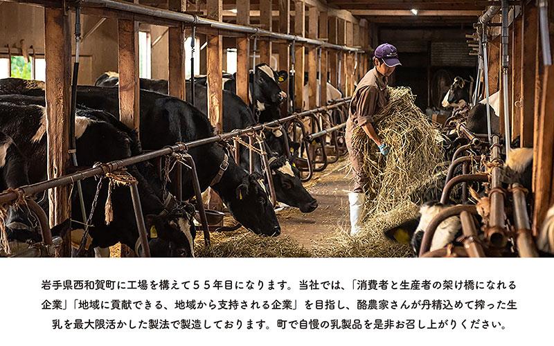 株式会社湯田牛乳公社